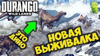 ЭТО ЛУЧШЕ ЧЕМ ARK - Durango: Wild Lands (похоже на Last Day on Earth: Survival)