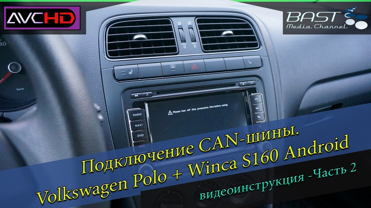 подключение радио в машине фольксваген пол