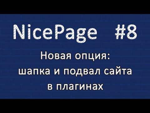 Теперь плагины Nicepage для Wordpress и Joomla  поддерживают шапку и подвал сайта. Уроки Nicepage #8