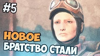 Fallout 4 прохождение на русском - БРАТСТВО СТАЛИ - Часть 5