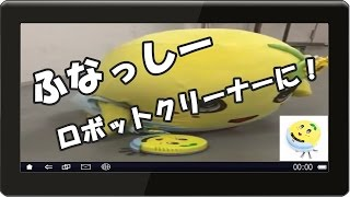 アニメ「ふなっしーのふなふなふな日和」の中でふなっしーが愛用していたロボットクリーナーが商品化され、12月23日に発売されます。 大掃除に...