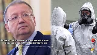 Британцам открылась лживая личина Кремля
