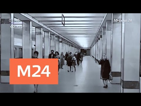 "Как строилась станция метро ""Молодежная"" - Москва 24"