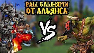 Romantic (HUM) vs FoCuS (ORC). Альянс — Тавер раш. Cast #66 [Warcraft 3]