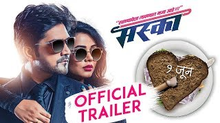 Maska (मस्का) |  Official Trailer | Marathi Movie 2018 | Prarthana Behere, Aniket Vishwasrao