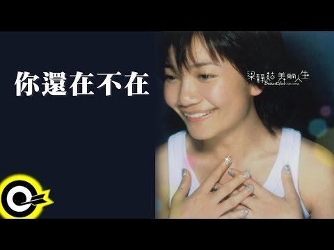 梁靜茹 Fish Leong【你還在不在 Are You Still There】Official Lyric Video