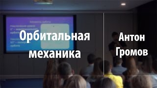 Орбитальная механика   Антон Громов   Лекториум