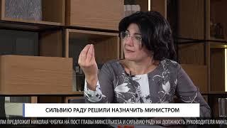 Сильвию Раду решили назначить министром