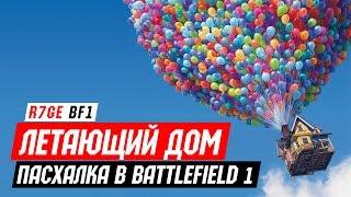 Літаючий БУДИНОК - нова пасхалка в Battlefield 1!
