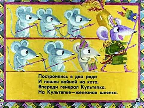 481. Как мыши с котом воевали (1986 год)