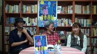 切通理作初監督映画、『青春夜話』がついに12月2日から2週間、新宿K's C...