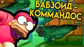 Бабзоид Коммандос - Worms Revolution