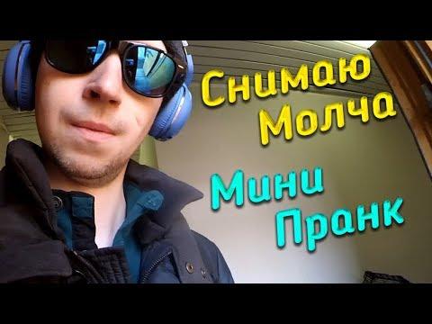 Мини Пранк Снимаю Молча Турист В Парке Коломенское