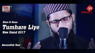 vuclip Tumhare Liye   Hafiz Amanullah Qazi   New & Beautiful Hamd 2017   Best Hamd o Naat, Zaitoontv