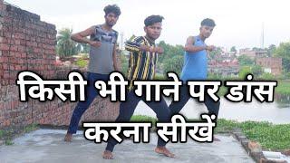 किसी भी गाने पर डांस करना सीखें Learn Best Dance Tutorial / Dancer Sunny Arya (  Bhojpuri Dance Step