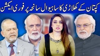 Think Tank With Syeda Ayesha Naaz | 20 January 2019 | Dunya News