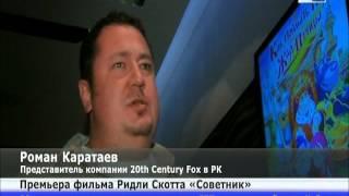 В Алматы прошла премьера фильма Ридли Скотта «Советник»