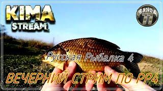 РР4 ТРОФЕИ ВЫХОДИТЕ Я ЗАЖДАЛСЯ Russian Fishing 4 827