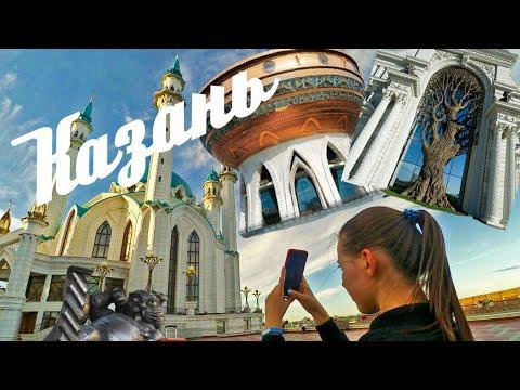 Казань за 2 дня
