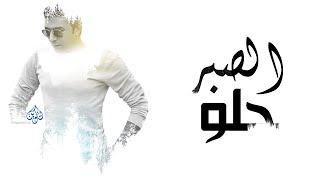Mostafa Kamel El Sabr Halw /مصطفى كامل الصبر حلو
