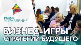 Смотреть видео Бизнес-игры - стратегии будущего. Москва, 10.10.2018 онлайн