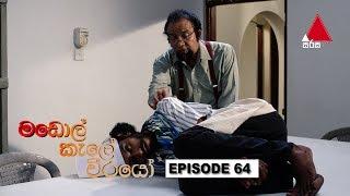 මඩොල් කැලේ වීරයෝ | Madol Kele Weerayo | Episode - 64 | Sirasa TV Thumbnail