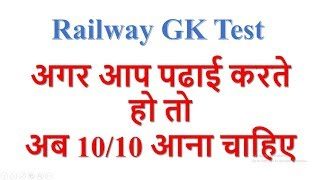 Railway GK Test || RRB General Knowlwdge Questions