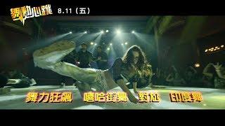 威視電影【舞動心跳】舞力狂飆預告 (8.11 今年唯一街舞鉅作)