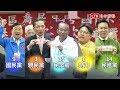 2020選舉政黨票 號次抽籤結果出爐