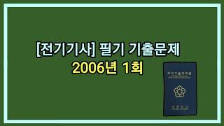 12시간 3회독! 100%합격!! [전기기사] 2006…