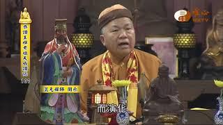 【恭讚王禪老祖教主天威讚偈107】  WXTV唯心電視台