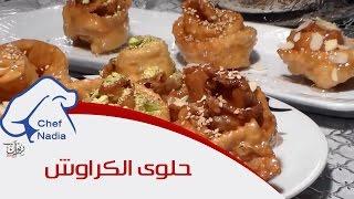 حلوى الكراوش او مقرقشات رائعة بمكونات بسيطة الشيف نادية
