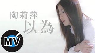 陶莉萍 - 以為 (官方版MV)