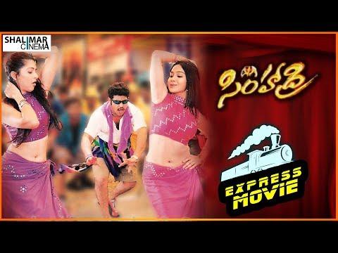 Simhadri Express Movie || N. T. R, Bhumika Chawla, Ankitha || Shalimarcinema
