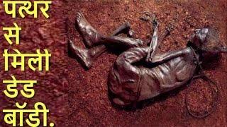 जब खुदाई के दौरान पत्थर से मिली डेड बॉडी, जब सच्चाई आई सामने तो उड़ गए वैज्ञानिकों के होश......