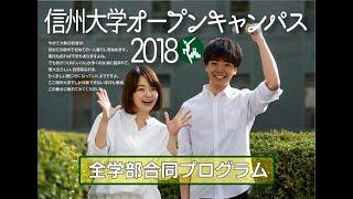 【全学部合同プログラム】信州大学オープンキャンパス2018ダイジェスト(2018.7.14)