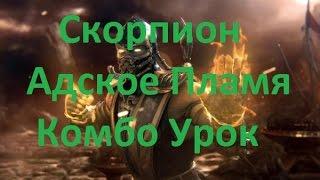Mortal Kombat X - Скорпион Адское Пламя Комбо Урок