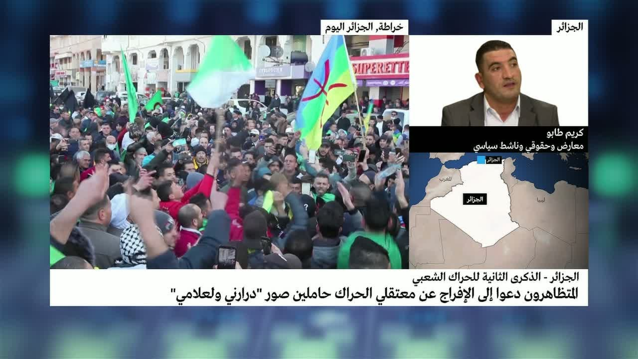 الجزائر: ما قاله كريم طابو عن مظاهرات خراطة والحراك الشعبي والرئيس تبون  - 13:01-2021 / 2 / 17