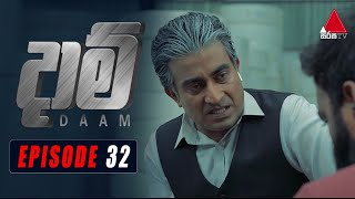 Daam (දාම්) | Episode 32 | 02nd February 2021 | Sirasa TV Thumbnail