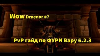 Wow Draenor #7 - PvP гайд Фури Вар 6.2.3