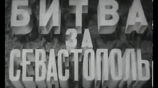 «Битва за Севастополь» документальный фильм, 1944