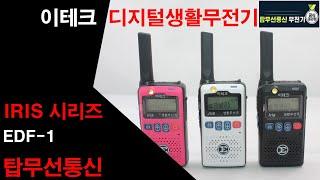 이테크 디지털생활무전기 Iris EDF-1 사용방법