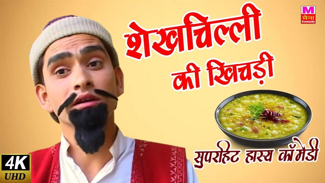 Download शेख चिल्ली की खिचड़ी || Full Hd Shekh Chilli Ke Karname || Sushil Sharma | Funny Maina Comedy
