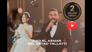 Ziad El Asmar Bel Abyad Tallayti