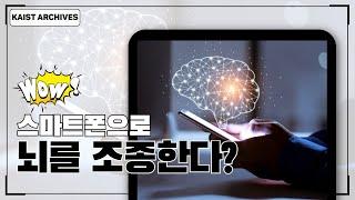 스마트폰으로 뇌의 신경회로를 조종하다 | 2019 KA…