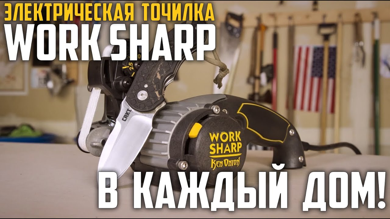 work sharp ken onion edition инструкция на русском