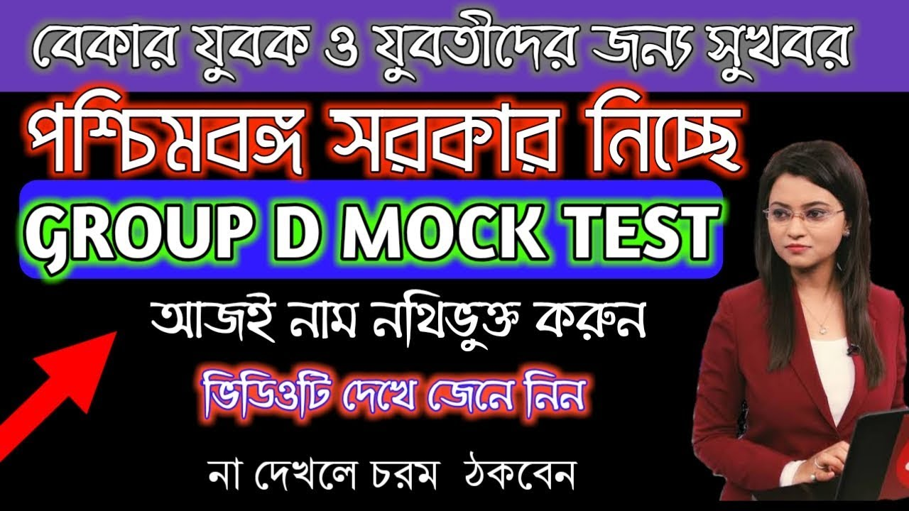 Group D mock test under wb January 11. 2020 - YouTube