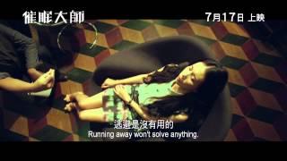 The Great Hypnotist 催眠大師 [HK Trailer 香港版預告]