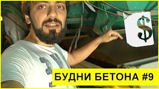 Будни бетонного завода #9 Как заработать денег.Посредник в бизнесе.Уфа Бетон.  Мысля от Эдгара