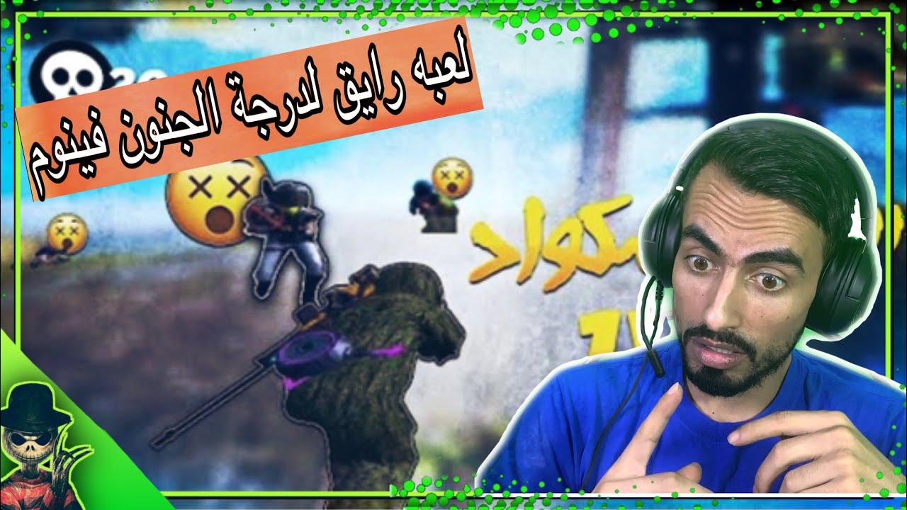 ما هو أقوى سلاح في ببجي ! اسطورة المغرب فينوم